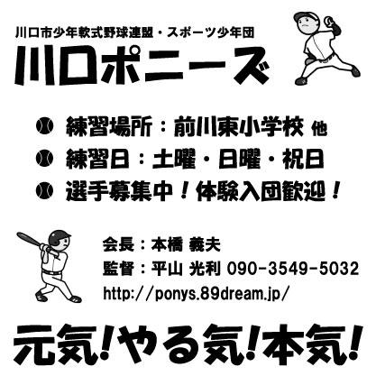入団体験会開催!